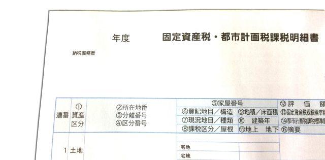 固定資産税・都市計画税課税明細書画像
